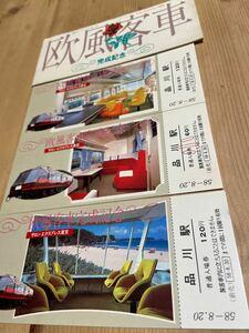 【昭和の記念乗車券】サロンエクスプレス東京 欧風客車完成記念