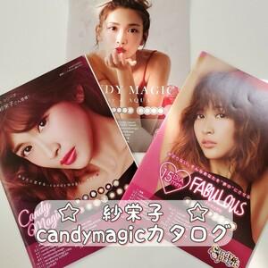 【紗栄子】candymagicカタログ 3種類 カラコン