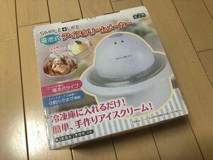 SIMPLE+LIFE/電池式/電動/アイスクリームメーカー/ピンク/DIY