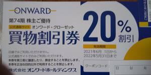 オンワードホールディングス 株主優待 買物割引券(20%割引)1枚 有効期限:2022年5月31日 コード通知  9枚まで
