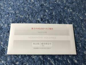 未使用☆吉野家 株主優待券 3000円分 有効期限2022.5.31迄