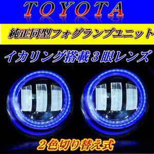 トヨタ没用 LEDフォグランプ ユニット アルファード/ヴェルファイア/プリウス/イカリング搭載 2色切り替え式③