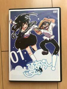 夏のあらし! 01 DVDアニメ
