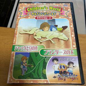 世界名作童話3 フランダースの犬ジャックと豆の木 (DVD) (2007) (管理:197097)