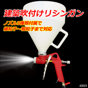 リシンガン 5L 便利な3種類ノズル付き 塗装 吹き付け用 重力式 エアースプレーガン/23ξ