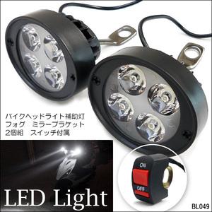 LEDヘッドライト 補助灯(D) 2個 ON/OFFスイッチ1個付き 12V/24V 10mm穴ステー フォグランプ/22у