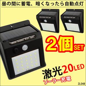 ソーラーライト① 人感センサーライト [2個セット] 20LED 屋外照明 ガーデンライト/21
