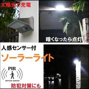 LED ソーラーライト 人感センサー搭載 太陽光充電 防水 屋外照明 センサーライト ③/12