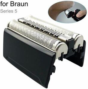 ブラウン BRAUN 替刃 シリーズ5 52B(F/C52B) 互換品