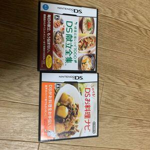 【DS】 健康応援レシピ1000DS献立全集と、お料理ナビの2本