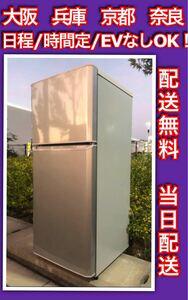 冷蔵庫 大阪 兵庫 京都 奈良 美品 洗濯機 当日配送 2ドア 一人暮らし 配送無料 和歌山 関西 清掃済み