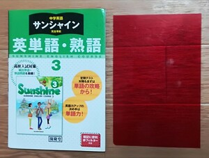 中学英語・単語 熟語 高校入試対策
