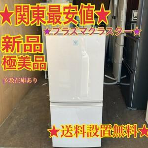 530-1★送料設置無料★プラズマクラスター インテリア 冷蔵庫