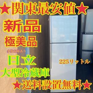 526 ★送料設置無料★ 日立 大型冷蔵庫 225リットル