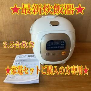 526★単品購入NG ★セット購入のお客様限定★3.5合炊き炊飯器★ 最新炊飯器