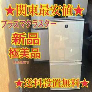 526 送料設置無料 大人気モデル プラズマクラスター冷蔵庫 SHARP