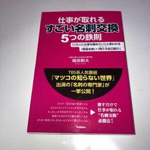 仕事が取れるすごい名刺交換5つの鉄則/福田剛大 【著】