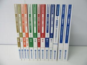 1級建築士 テキスト 問題集 13冊セット 総合資格学院