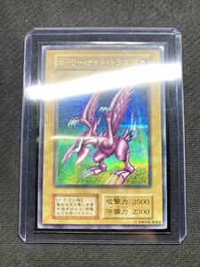 【希少、ゲーム特典品】ホーリーナイトドラゴン 初期シークレットレア 本物 遊戯王カード