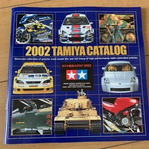 2002年田宮カタログ