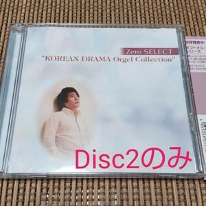 【処分価格】Disc2のみ。Zeroが選んだ「韓国ドラマ・オルゴール・コレクション」