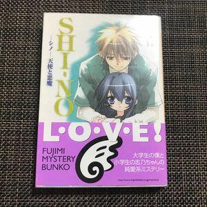 【初版・帯付き】SHI-NO -シノ- 天使と悪魔