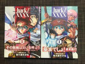 【初版・帯付き】.hack//XXXX 全2巻セット
