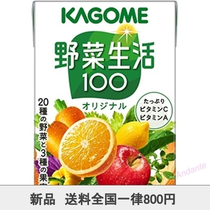【期間限定】カゴメ 野菜生活100オリジナル 100ml36本
