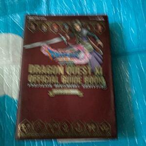 ドラゴンクエスト11 過ぎ去りし時を求めて 公式ガイドブック ニンテンドー3DS版