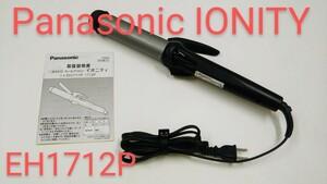 【ヘアアイロン】Panasonic ionity EH1712P (中古)
