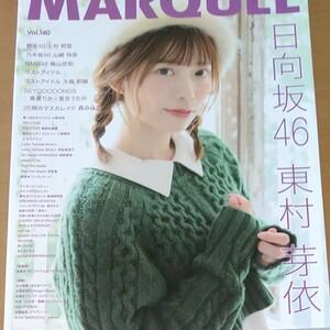 日向坂特集の雑誌です。