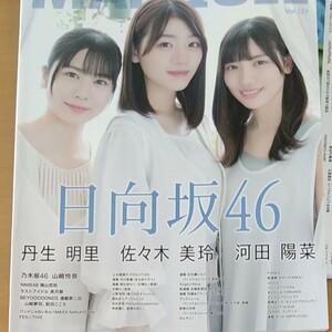日向坂46特集の雑誌です。