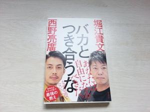 ★バカとつき合うな 堀江貴文 西野亮廣(著者) 中古本 送料無料★