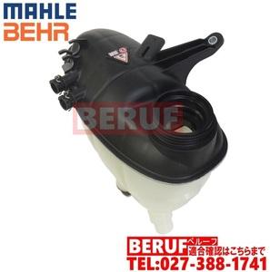 メルセデスベンツ エキスパンションタンク BEHR製 Sクラスクーペ W217 S550 S63AMG S65AMG 2225000849 ラジエーターサブタンク