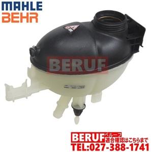 メルセデスベンツ ラジエーターサブタンク BEHR製 Cクラス W204 C180 C200 C250 C300 C350 2045000549 エキスパンションタンク