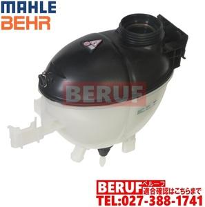 メルセデスベンツ ラジエーターサブタンク BEHR製 Cクラス W204 C63AMG 2045000949 エキスパンションタンク