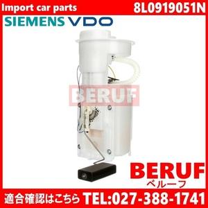 アウディ 燃料ポンプ VDO製 TT 8N 8NAUQ 8NBVR 前輪駆動車 (FF車) 8L0919051N
