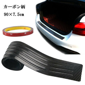 rear bumper step guard exterior dress up protector scratches on aerotuning prevention carrier carbon pattern 90×7.5cm free shipping