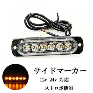 LED サイドマーカー 6連 トラックランプ アンバー ストロボ スリム 薄型 12V/24V 送料無料