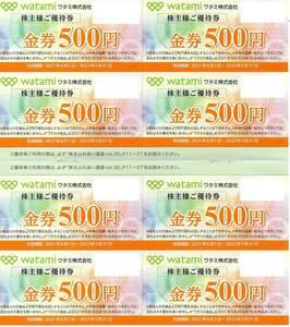 ワタミ株主優待券 4000円分(500円券x8) 【有効期限2021年6月1日~2022年5月31日まで】