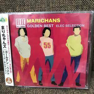 CD まりちゃんズ「ゴールデン☆ベスト」エレック・セレクション 帯付