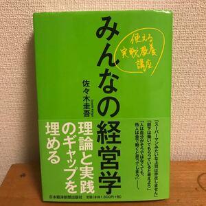 みんなの経営学 使える実戦教養講座/佐々木圭吾 【著】