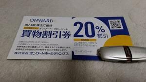 ◆即決◆送料無料◆オンワード 株主優待 ONWARD 20%オフ買物割引券 (1枚) クーポンコード通知も可 Tポイント払い可