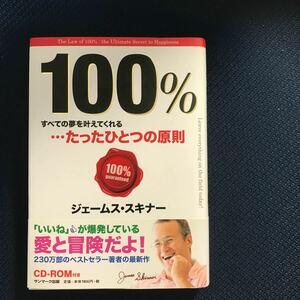 100%   全ての夢を叶えてくれる…たった一つの原則 ジェームス・スキナー