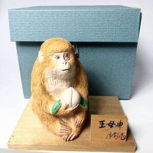 ★ 博多人形師 中村信喬 王母の申 (共箱台付)吉祥 猿 郷土玩具 土人形