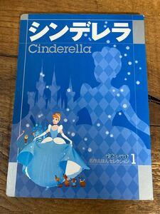 絵本 ディズニー 「シンデレラ」「白雪姫」2冊セット