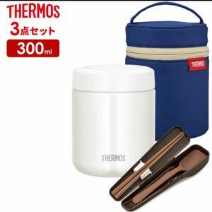 新品サーモス 真空断熱スープジャー +ポーチ +スプーン・ハシ 300ml JBR-300 THERMOS 3点セット ホワイト