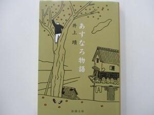 あすなろ物語 井上靖 平成29年4月30日 104刷 株式会社新潮社 y0305 DA-4