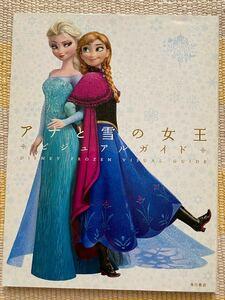 アナと雪の女王 ビジュアルガイド