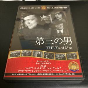 DVD 第三の男